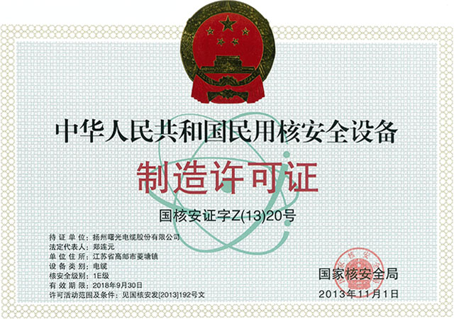 Nuclear Safety Equipment Manufacturing License